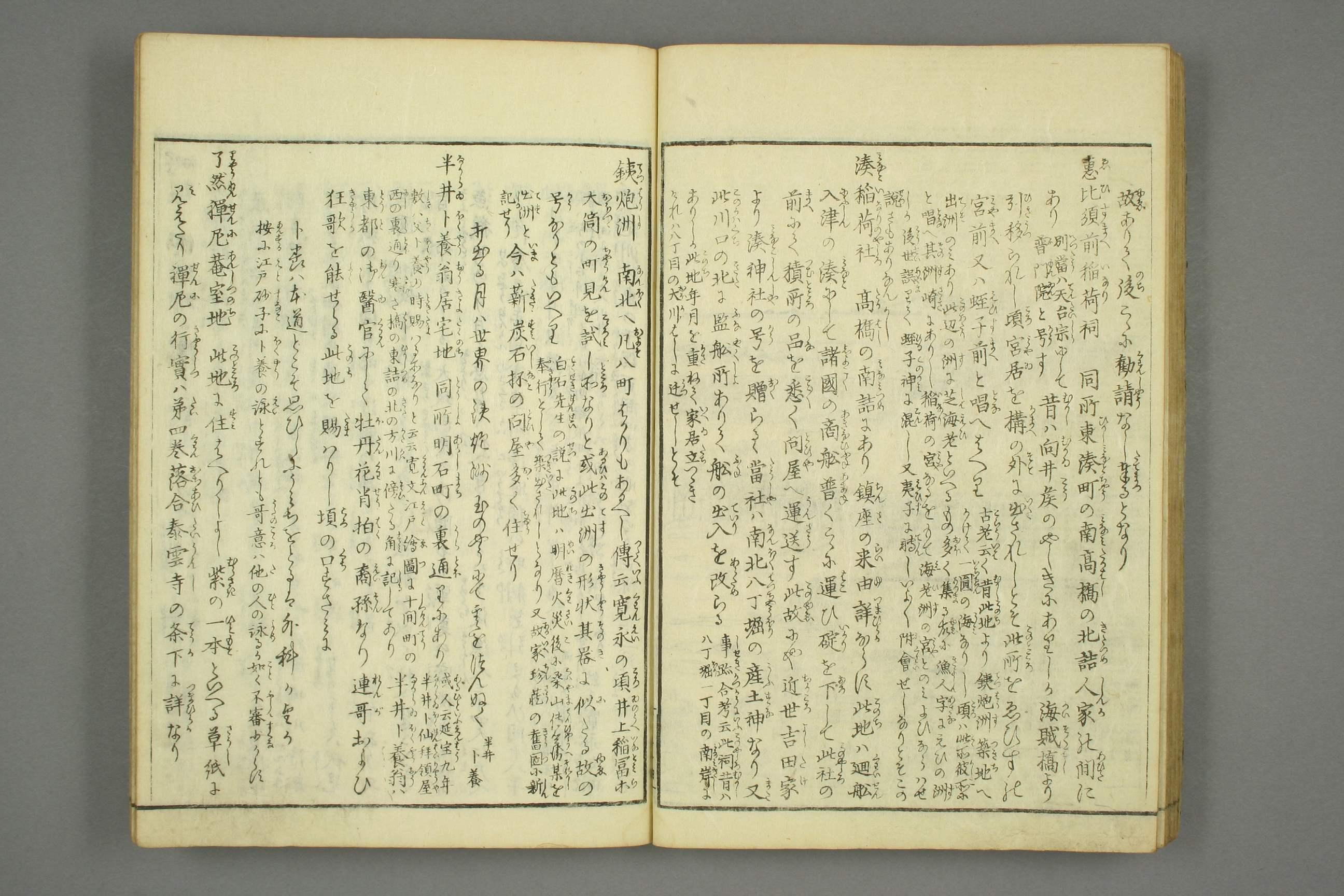 http://archive.wul.waseda.ac.jp/kosho/bunko10/bunko10_06556/bunko10_06556_0002/bunko10_06556_0002_p0033.jpg