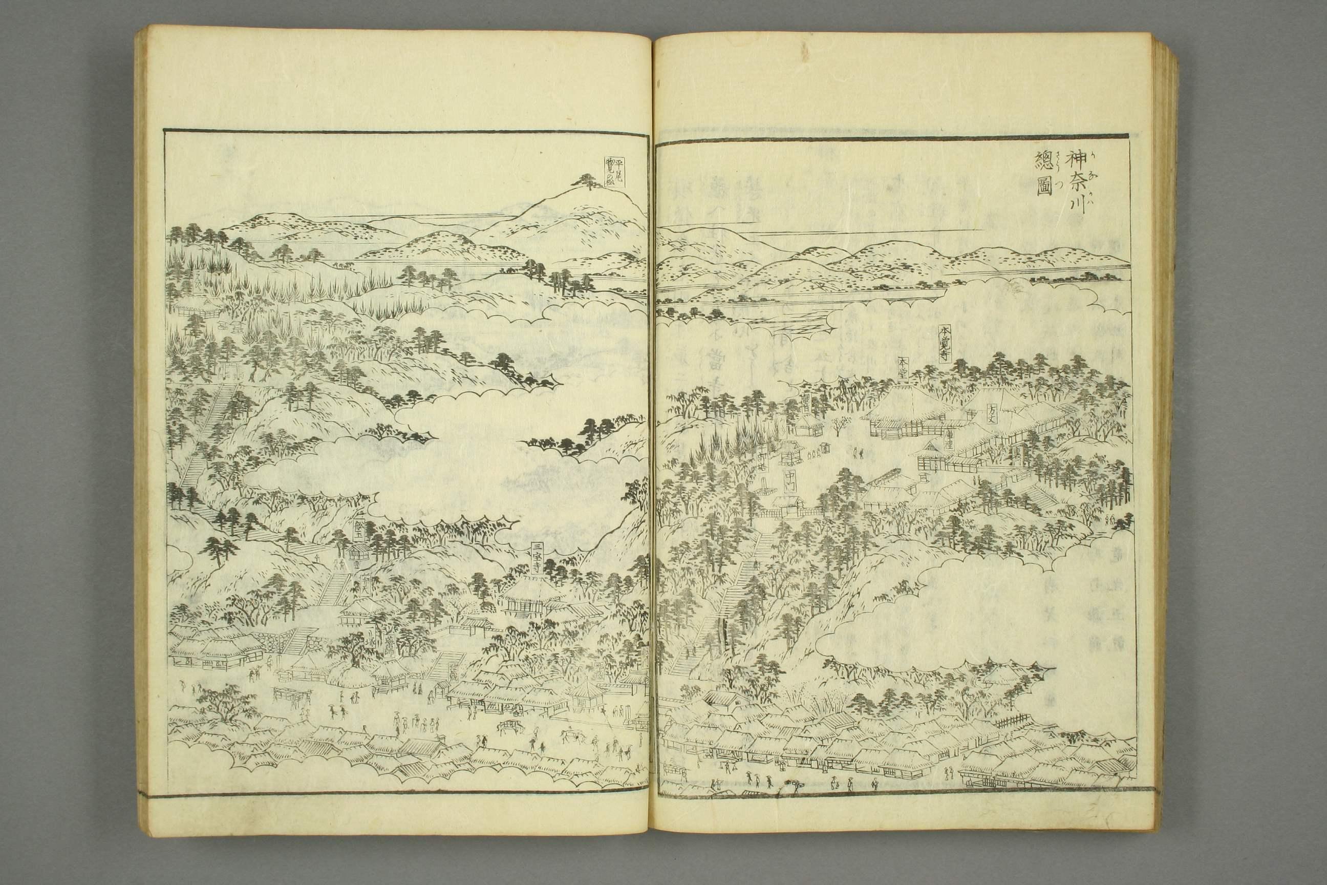 神奈川宿(田中家)