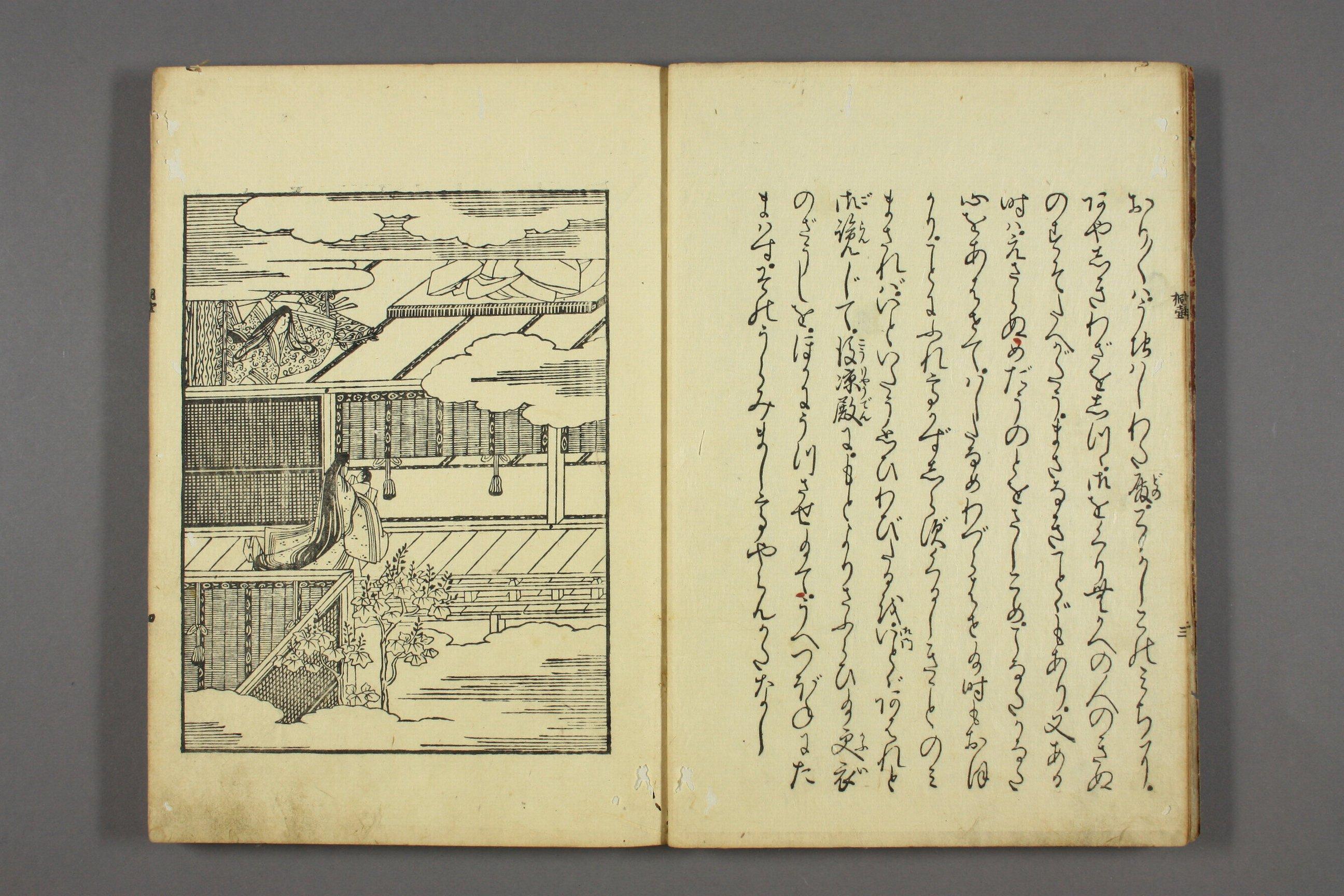 http://archive.wul.waseda.ac.jp/kosho/bunko30/bunko30_a0007/bunko30_a0007_0001/bunko30_a0007_0001_p0005.jpg