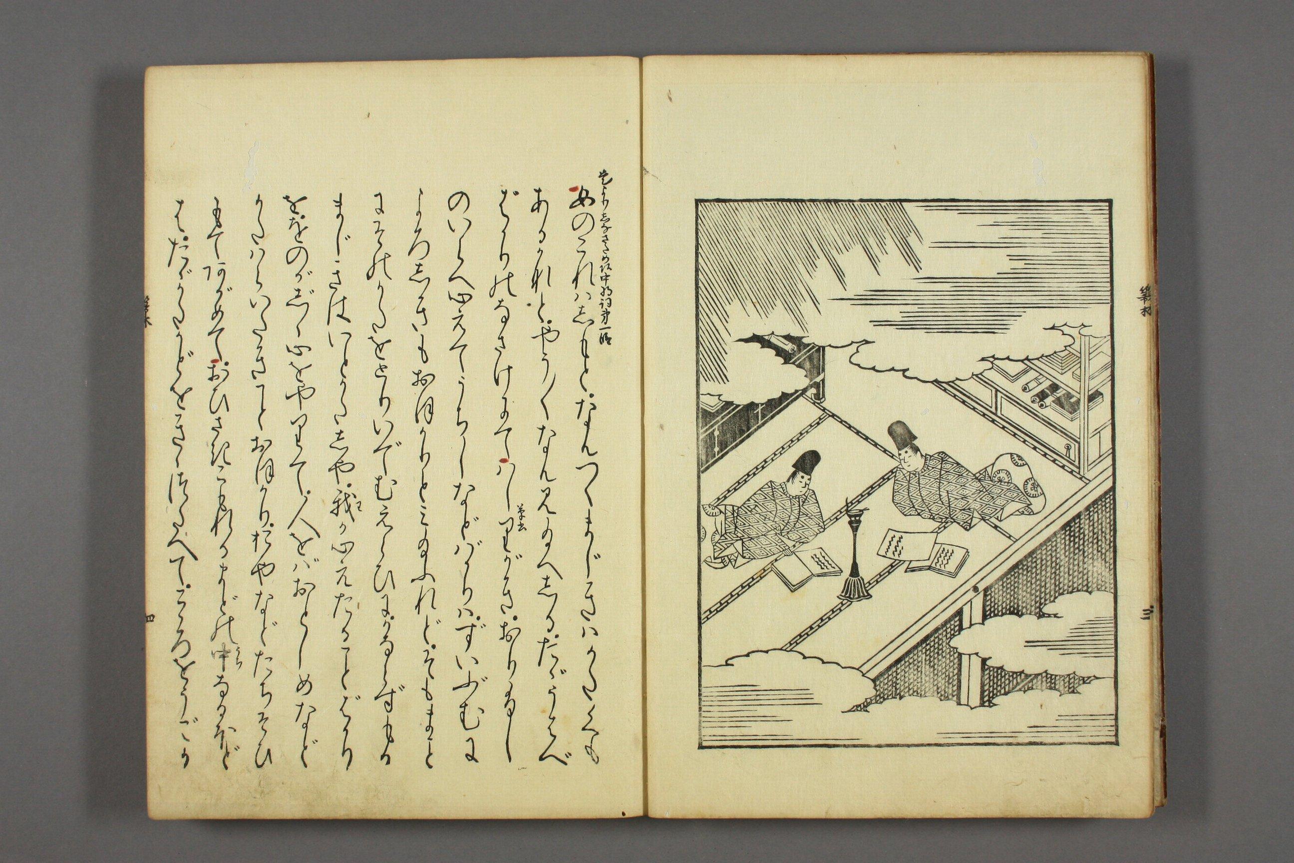 http://archive.wul.waseda.ac.jp/kosho/bunko30/bunko30_a0007/bunko30_a0007_0002/bunko30_a0007_0002_p0005.jpg