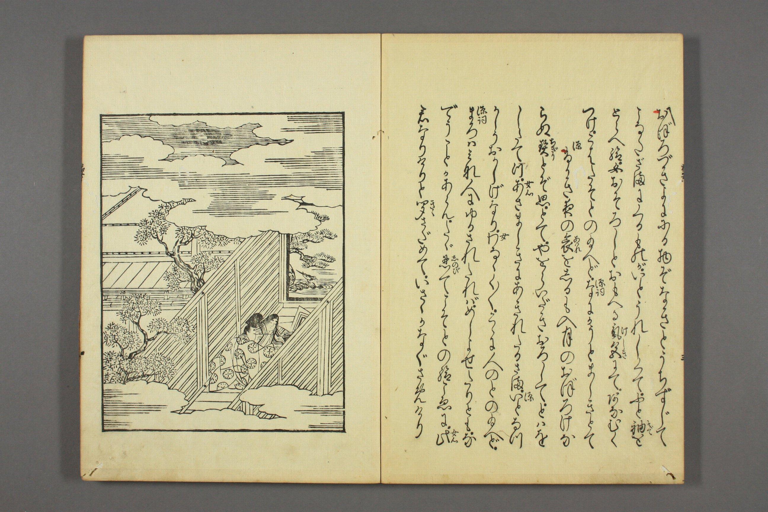 http://archive.wul.waseda.ac.jp/kosho/bunko30/bunko30_a0007/bunko30_a0007_0008/bunko30_a0007_0008_p0005.jpg