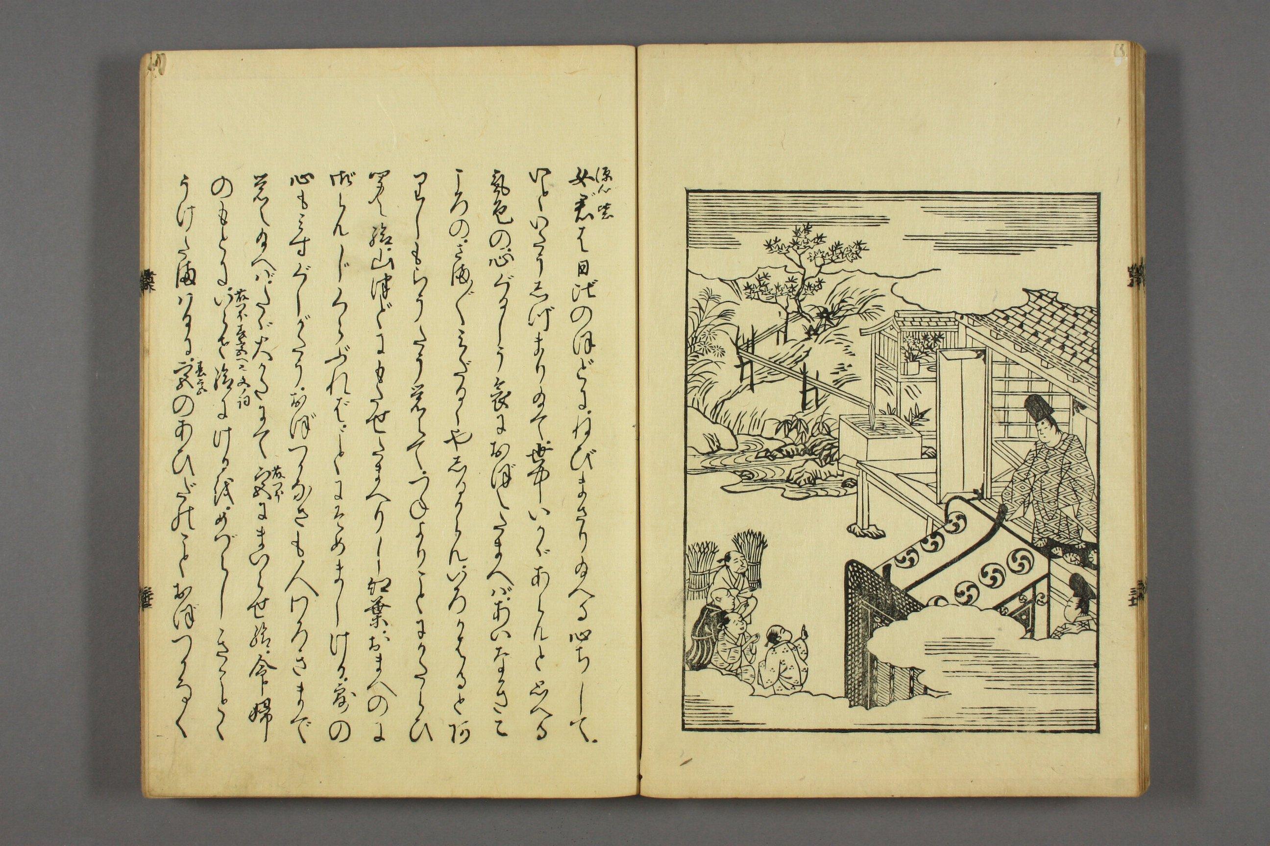 http://archive.wul.waseda.ac.jp/kosho/bunko30/bunko30_a0007/bunko30_a0007_0010/bunko30_a0007_0010_p0033.jpg