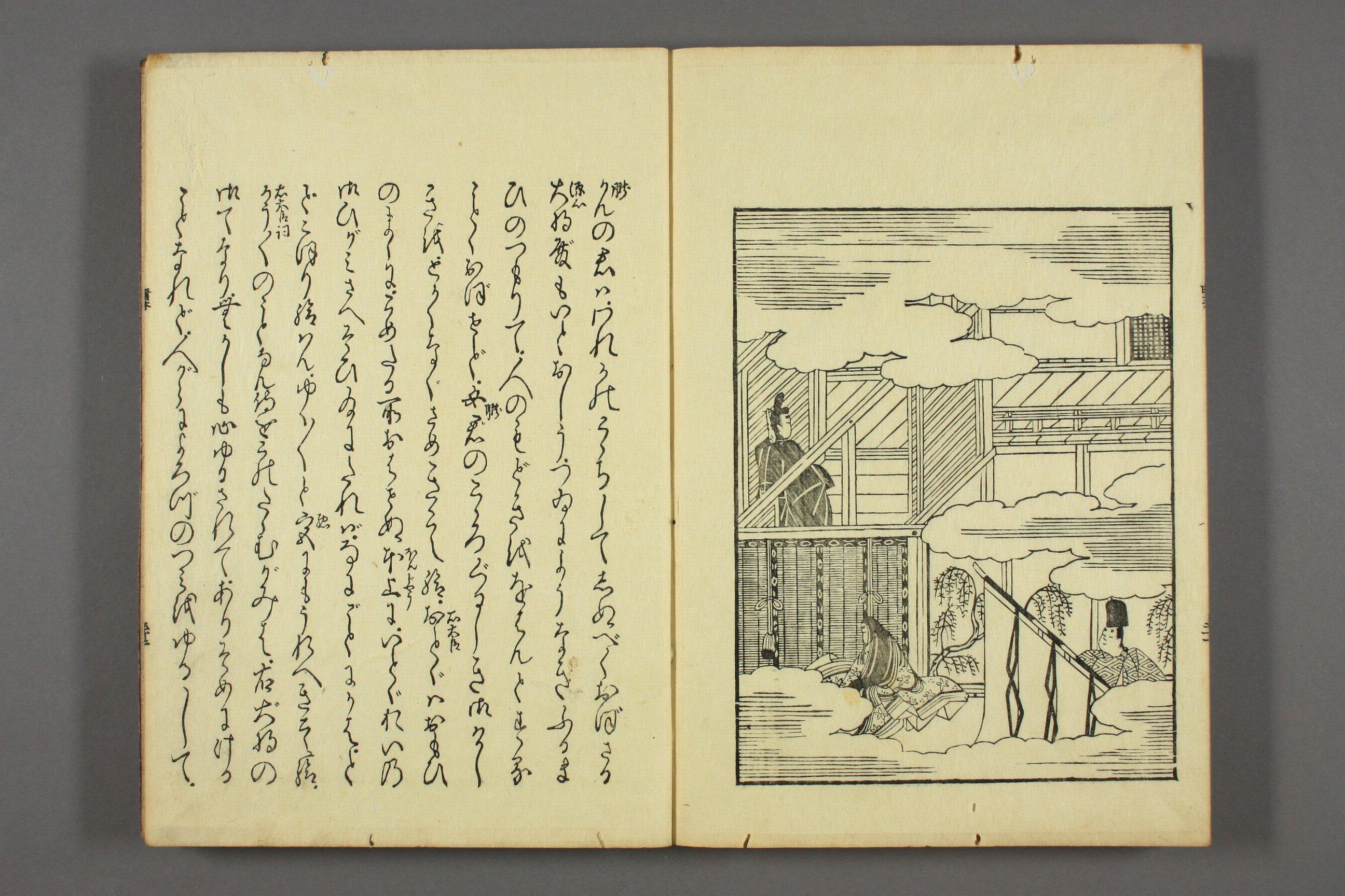 http://archive.wul.waseda.ac.jp/kosho/bunko30/bunko30_a0007/bunko30_a0007_0010/bunko30_a0007_0010_p0053.jpg
