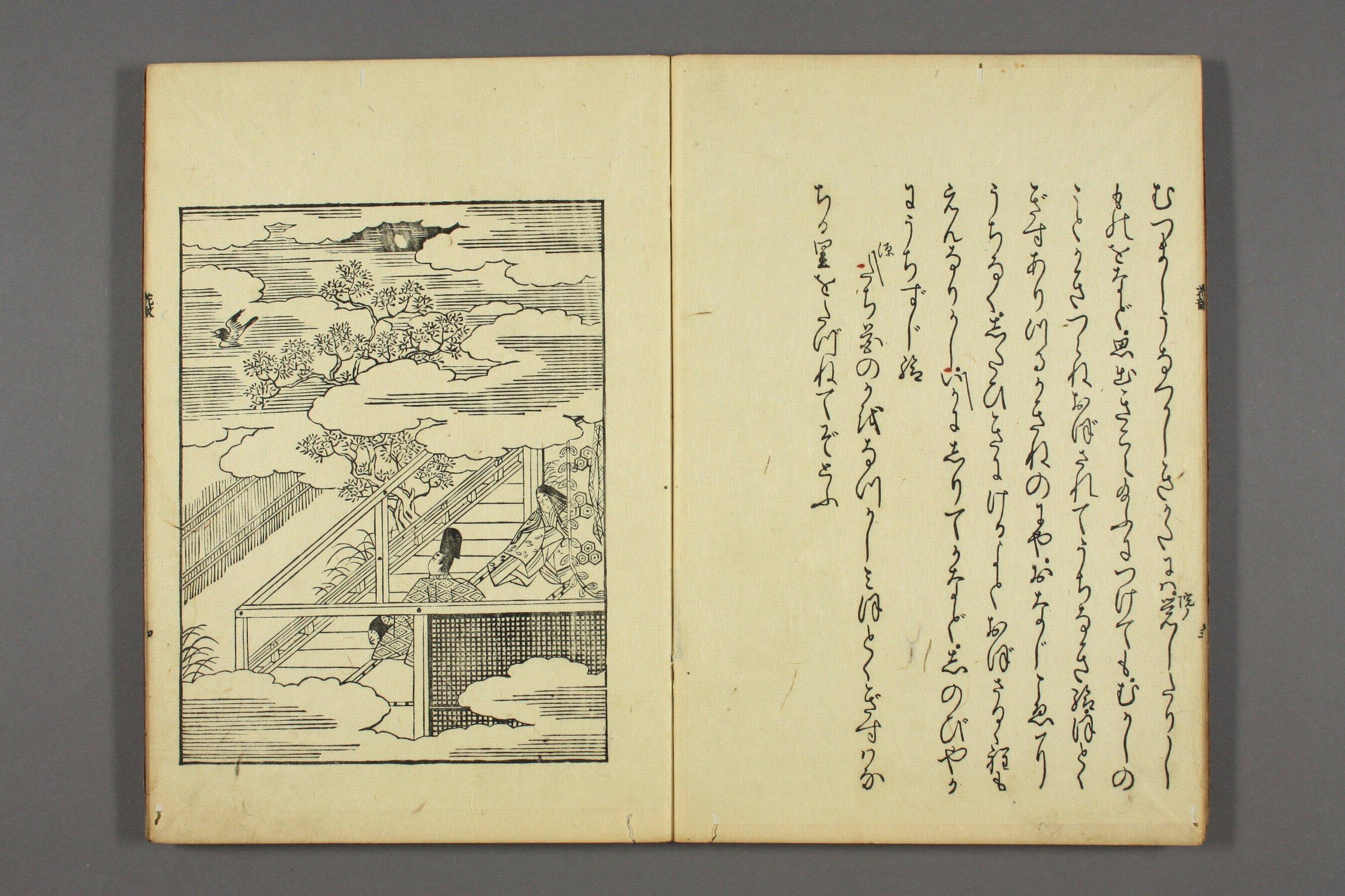 http://archive.wul.waseda.ac.jp/kosho/bunko30/bunko30_a0007/bunko30_a0007_0011/bunko30_a0007_0011_p0005.jpg