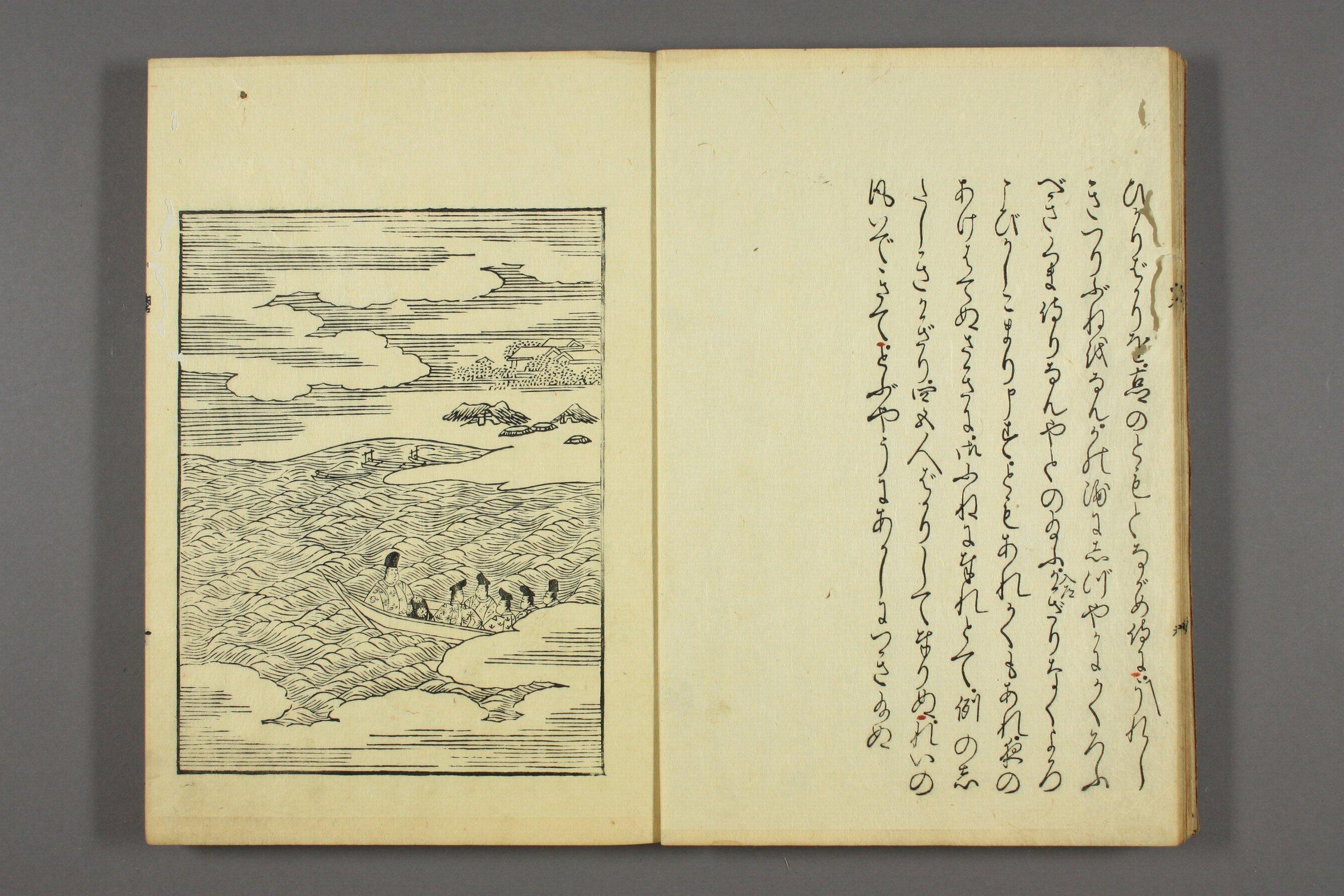 http://archive.wul.waseda.ac.jp/kosho/bunko30/bunko30_a0007/bunko30_a0007_0013/bunko30_a0007_0013_p0011.jpg