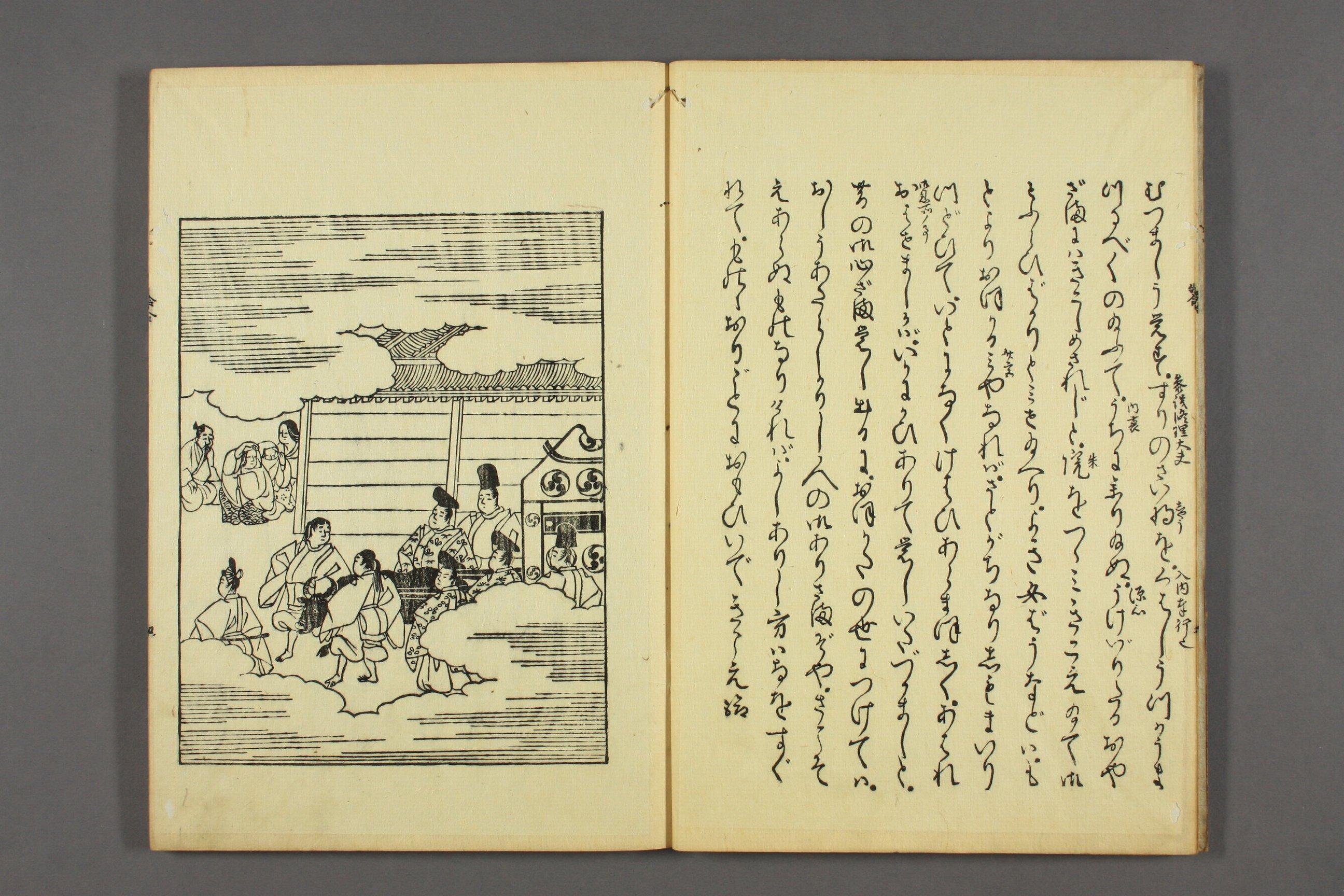 http://archive.wul.waseda.ac.jp/kosho/bunko30/bunko30_a0007/bunko30_a0007_0017/bunko30_a0007_0017_p0005.jpg