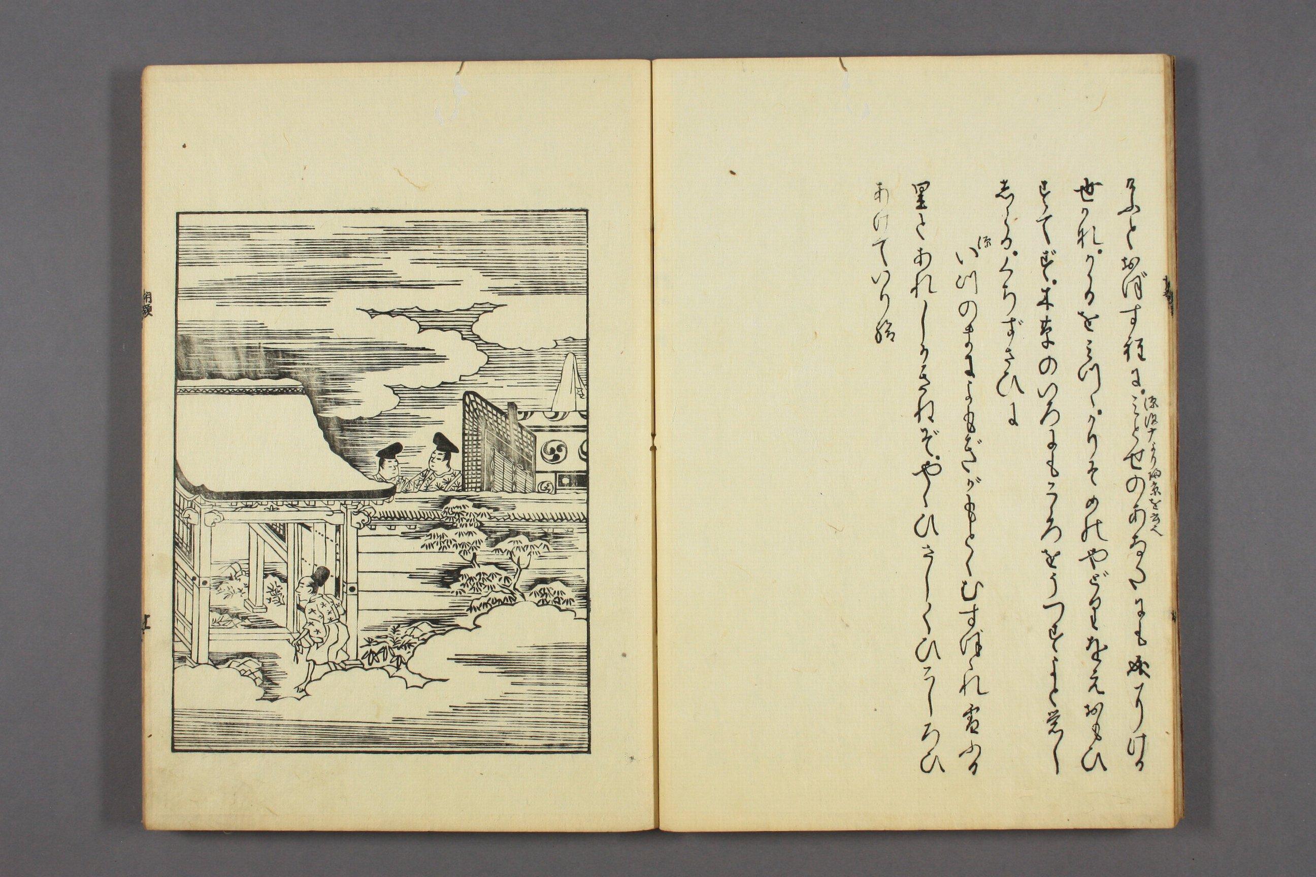 http://archive.wul.waseda.ac.jp/kosho/bunko30/bunko30_a0007/bunko30_a0007_0020/bunko30_a0007_0020_p0012.jpg