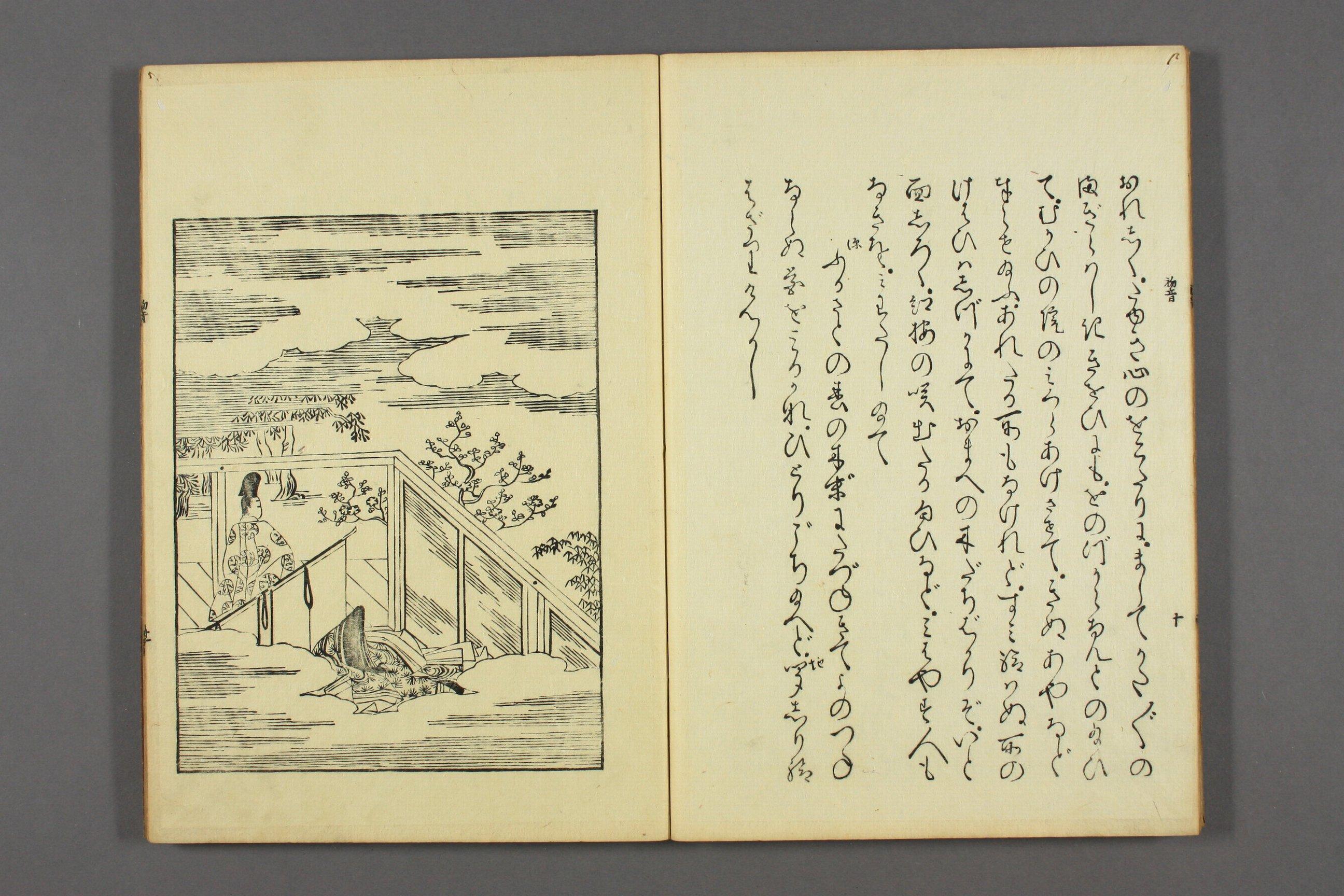 http://archive.wul.waseda.ac.jp/kosho/bunko30/bunko30_a0007/bunko30_a0007_0023/bunko30_a0007_0023_p0012.jpg