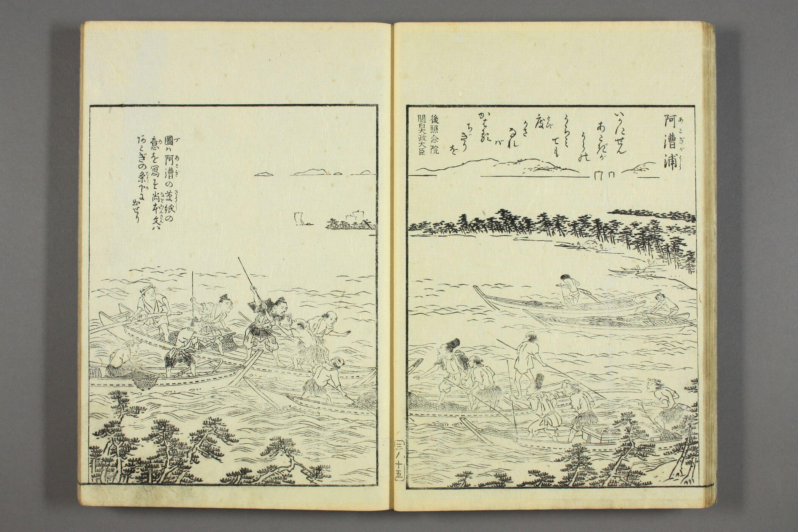 http://archive.wul.waseda.ac.jp/kosho/bunko30/bunko30_e0211/bunko30_e0211_0003/bunko30_e0211_0003_p0018.jpg