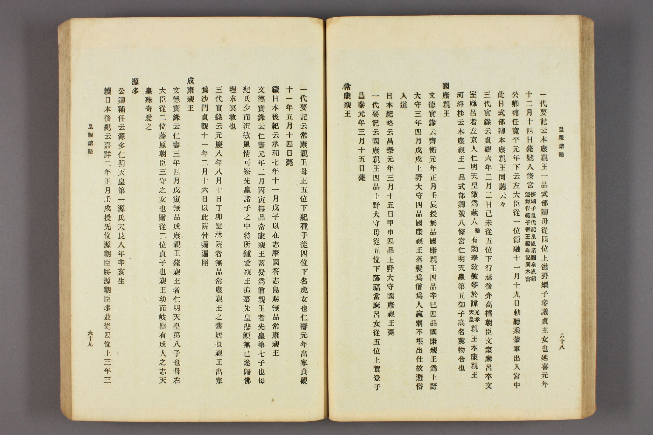 The Early Japanese Book Portal Database 1024