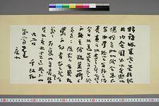 古典籍総合データベース