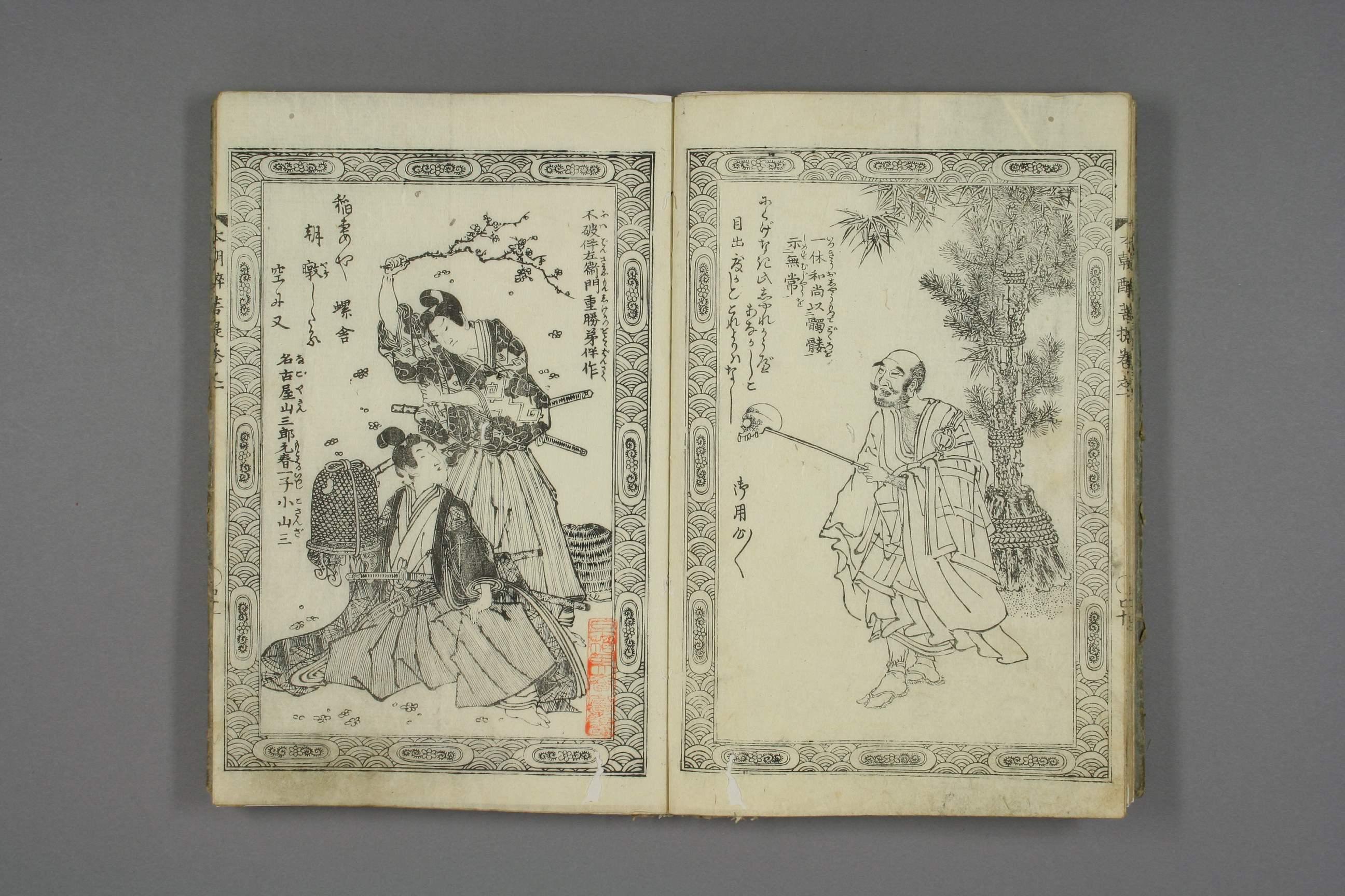 http://archive.wul.waseda.ac.jp/kosho/he13/he13_03047/he13_03047_0001/he13_03047_0001_p0012.jpg