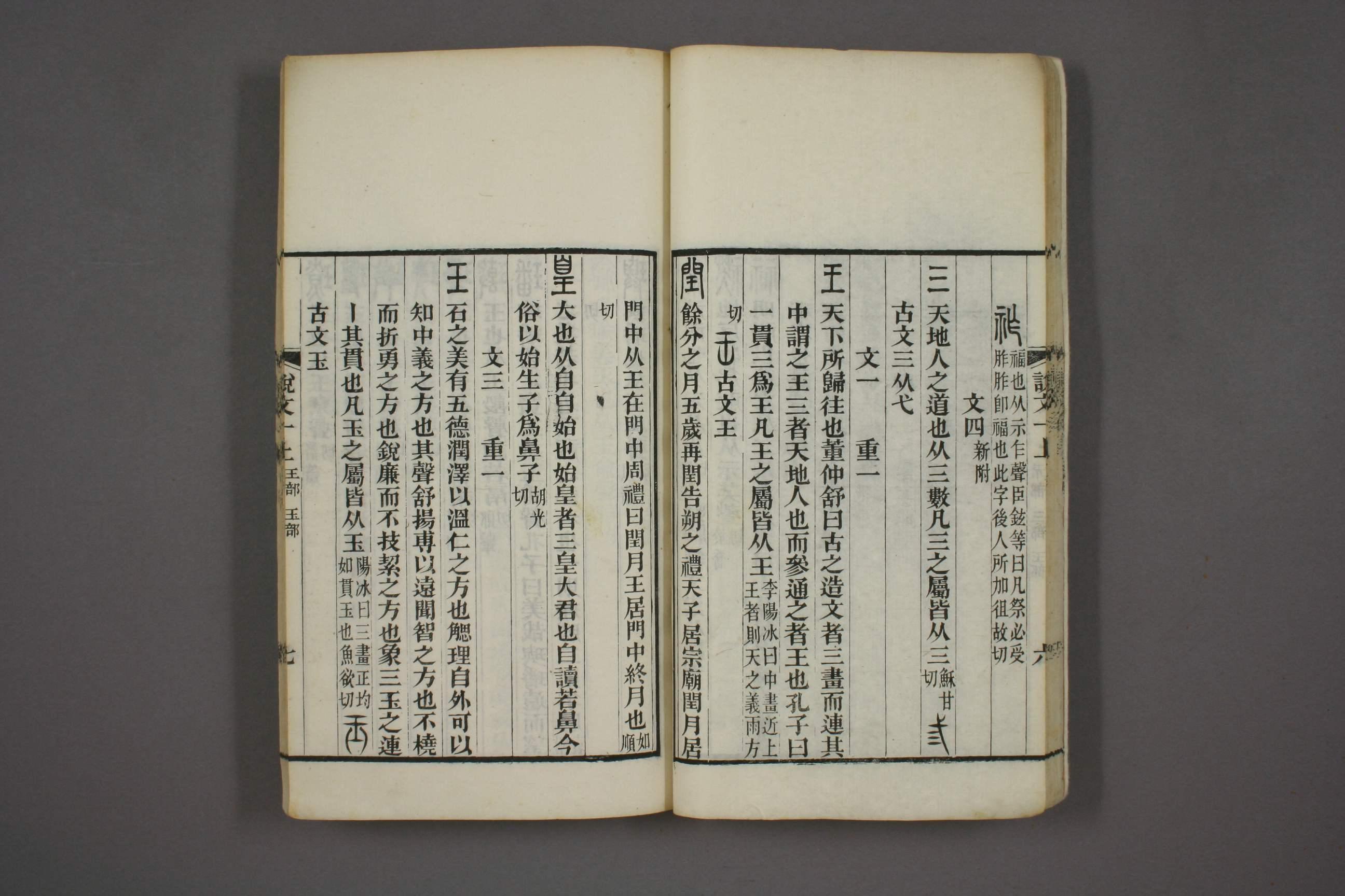暦Wiki/閏 - 国立天文台暦計算室