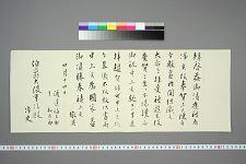 渡辺福三郎・渡辺和太郎書翰 : 大隈重信宛