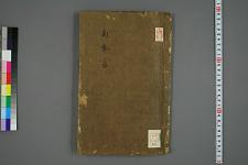 南斉書. 巻1-59 / 蕭子顕 撰