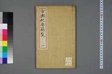 方輿紀要簡覧. 巻1-34 / 顧祖禹 ...
