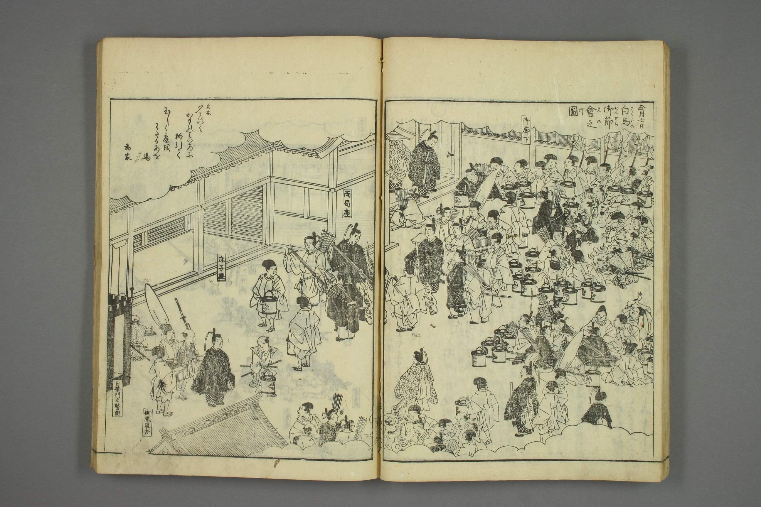 http://archive.wul.waseda.ac.jp/kosho/wo06/wo06_03382/wo06_03382_0001/wo06_03382_0001_p0026.jpg